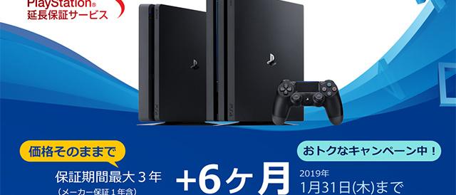 PlayStation4とPlayStation4 Proを対象に、最大3年6ヶ月延長保証となる「PlayStation®延長保証サービス 6ヶ月プラスキャンペーン!」を2019年1月31日まで開催。