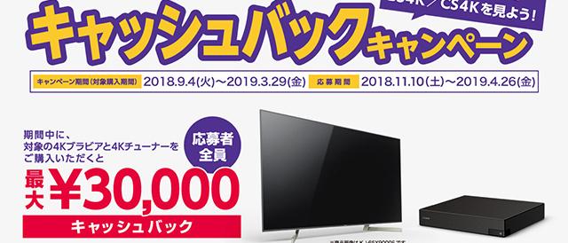BRAVIAと4Kチューナーを買うと最大3万円がもらえる「ブラビアでBS4K/CS4Kを見よう!キャッシュバックキャンペーン 」を、2019年3月29日(金)まで延長。