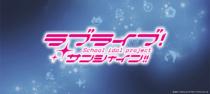 ウォークマン&ワイヤレスヘッドホン × 『ラブライブ!サンシャイン!!』コラボレーションモデル決定、メール登録受付中!