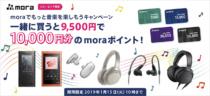 ソニーストアで対象となるウォークマン・ヘッドホンと一緒にmoraポイントを買うと、 5%安く手に入る「moraでもっと音楽を楽しもうキャンペーン」、2019年1月15日(火)まで開催。