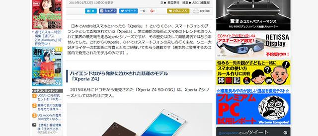 [ ASCII.jp x デジタル 掲載 ]Xperia Z4は高性能ながら発熱に悩まされた不遇のモデル
