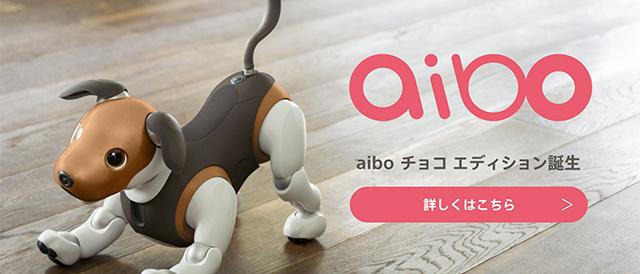 aiboに、2019年限定の特別カラーの「チョコ エディション」登場!家の中を見回ってくれる「aiboのおまわりさん」2月追加予定、aibo Fan Meetingの3回目の開催は福岡!