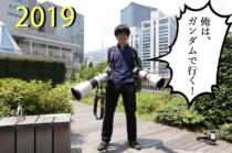 1月12日(土)21時半頃からライブ配信。2019年初めての生配信、CES2019の気になる新製品、aibo 1周年記念、etc