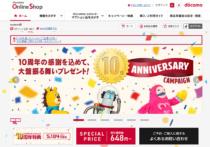 NTTドコモ、2018夏モデル「Xperia XZ2 SO-03K」、「Xperia XZ2 Premium SO-04K」、「Xperia XZ2 Compact SO-05K」の価格まとめ。「オンラインショップ10周年記念キャンペーン」で対象機種を5,184円割引。
