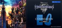 ウォークマン&ワイヤレスヘッドホン × 『KINGDOM HEARTS III』コラボレーションモデル決定、メール登録受付中!