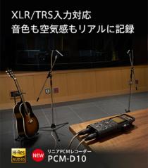 可動式ステレオマイクとXLR/TRS入力端子を搭載、リニアPCM 192 kHz/ 24 bitのハイレゾ録音・再生に対応したリニアPCMレコーダー「PCM-D10」。