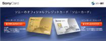 「ソニーカード」に入会・利用すると、5,000円もらえるキャンペーンを2019年2月28日(木)まで開催。