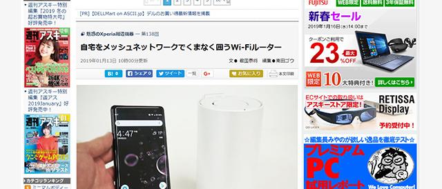 [ ASCII.jp x デジタル 掲載 ]自宅をメッシュネットワークでくまなく囲うWi-Fiルーター