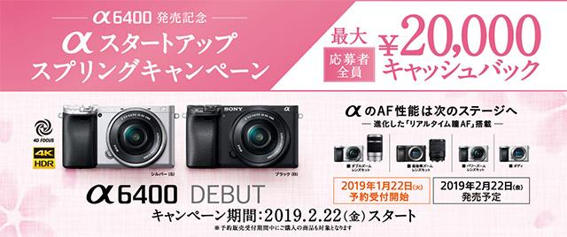 ミラーレス一眼カメラ「α6400」、いきなり最初から最大20,000円キャッシュバックの「【α6400発売記念】αスタートアップ スプリングキャンペーン」を2019年5月6日(月)まで開催。