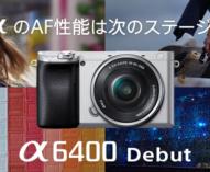 0.02秒の超高速AF、「リアルタイム瞳AF」「リアルタイムトラッキング」最新機能を盛り込んだ、コンパクト軽量APS-Cミラーレス一眼カメラ「α6400」、2月22日発売。ソニーストアでは、1月22日10時から先行予約販売開始。
