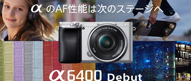 コンパクト軽量APS-Cミラーレス一眼カメラ「α6400」、1月22日10時より先行予約販売開始。ソニーストアでお得に購入する方法。