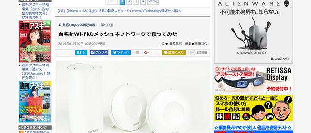 [ ASCII.jp x デジタル 掲載 ]自宅をWi-Fiのメッシュネットワークで覆ってみた:Xperia周辺機器