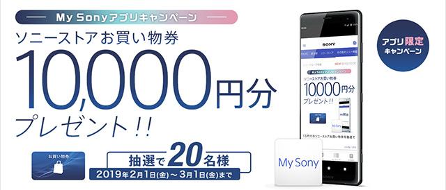 My Sony 特典、2019年2月の「ソニーストアお買い物券10,000円プレゼント-My Sonyアプリキャンペーン-」。My Sonyアプリから応募しよう。