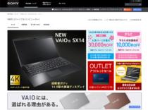 VAIO S11 / S13 / S15を、2月19日(火)までの期間限定で10,000円値下げ。VAIO C15を格安で買えるOUTLETモデル登場。