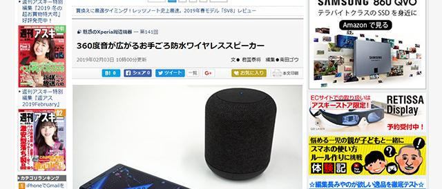 [ ASCII.jp x デジタル 掲載 ]360度音が広がるお手ごろ防水ワイヤレススピーカー:Xperia周辺機器
