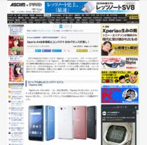 [ ASCII.jp x デジタル 掲載 ]Xperia A4は多機能とコンパクトさのバランスが良し!