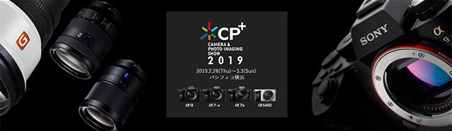 「CP+(シーピープラス)2019」ソニーブース、スペシャルセミナーの講師陣は総勢27名。全国5ヶ所のソニーストアでも連動して「α Plazaスペシャルイベント」を開催。