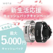 最大5,000円キャッシュバックがもらえる「wena 新生活応援キャッシュバックキャンペーン」