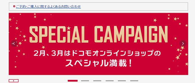 ドコモオンラインショップ「SPECIAL CAMPAIGN」として3つのキャンペーンを開催。各種スマートフォン5,184円引き、「Xperia XZ1 Compact SO-02K」一括648円で購入可能。