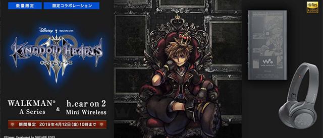 ウォークマン®Aシリーズ & h.ear on 2 Mini Wireless『KINGDOM HEARTS III』Edition、ソニーストアで2019年4月12日10時までの期間限定販売。
