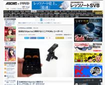 [ ASCII.jp x デジタル 掲載 ] 生録ならXperiaと連携するリニアPCMレコーダーで:Xperia周辺機器