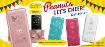 ウォークマンSシリーズに、ソニーストア限定の「PEANUTS LET'S CHEER! Collection」を、2019年4月26日(金)10:00まで期間限定発売。