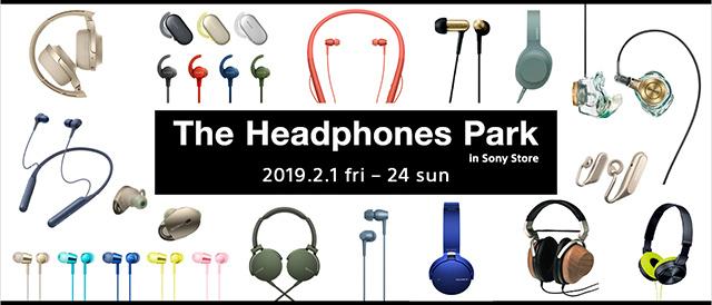ソニーストア直営店(銀座・札幌・名古屋・大阪・福岡天神)で、「The Headphones Park in Sony Store 2019」開催。「ヘッドホン体験 かんたんアンケート」にこたえて500円のお買物券をもらおう。
