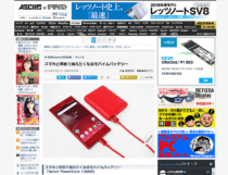 [ ASCII.jp x デジタル 掲載 ] スマホと同色で揃えたくなるモバイルバッテリー:Xperia周辺機器