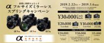デジタル一眼カメラ α7RIII / α7RII / α7II や、9つのレンズ、外付けフラッシュを対象にキャッシュバック!「表現に革新をもたらすαフルサイズミラーレス スプリングキャンペーン」