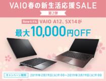 3月19日(火)までの期間限定で「VAIO春の新生活応援SALE 第2弾」開催。VAIO A12 / SX14を最大10,000円OFF、VAIO S11 / S13 / S15を最大25,000円OFF。