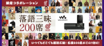 人気噺家33名による古今東西の名演200席をウォークマンSシリーズにプリインストールした、ウォークマン「落語三昧200席」コラボレーションモデルをソニーストア限定販売。