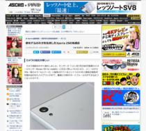 [ ASCII.jp x デジタル 掲載 ] 前モデルのネガを払拭したXperia Z5の完成度