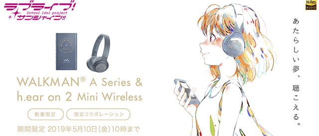 ウォークマン®Aシリーズ & h.ear on 2 Mini Wireless『ラブライブ!サンシャイン!!』Edition、ソニーストアで2019年5月10日10時までの期間限定販売。