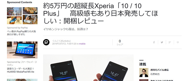 [ Engadget Japanese 掲載]約5万円の超縦長Xperia「10 / 10 Plus」 高級感もあり日本発売してほしい:開梱レビュー