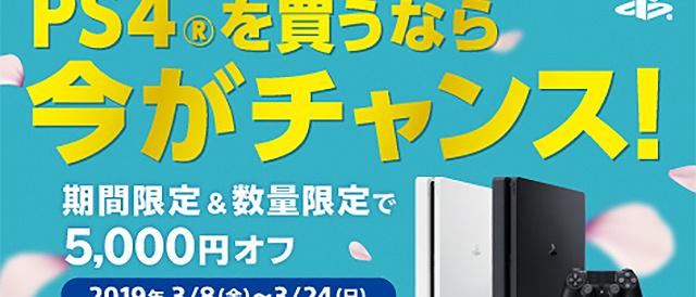 PlayStation4のスタンダードモデルが、期間限定&数量限定で5,000円オフ。