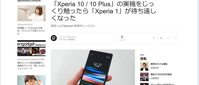 [ Engadget Japanese 掲載]「Xperia 10 / 10 Plus」の実機をじっくり触ったら「Xperia 1」が待ち遠しくなった