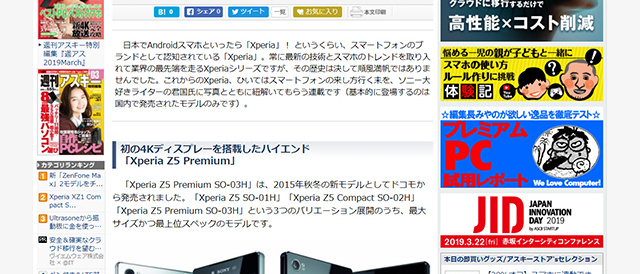 [ ASCII.jp x デジタル 掲載 ] Xperia Z5 Premiumは溜息が出るほど美しい初の4Kディスプレー搭載機