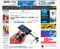 [ ASCII.jp x デジタル 掲載 ] ワイヤレス全盛の今、有線式イヤフォンを選ぶ理由:Xperia周辺機器