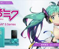 ウォークマンSシリーズ 『初音ミク』モデル 2019、ソニーストアで2019年5月17日10時までの期間限定販売。ソニーストア札幌2周年記念モデルも限定販売。