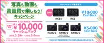 RX0II /RX0 や RX100M6 / M5 /M3など、最大10,000円キャッシュバックの「写真も動画も高画質で楽しもう!キャンペーン」を2019年5月6日(月)まで開催。