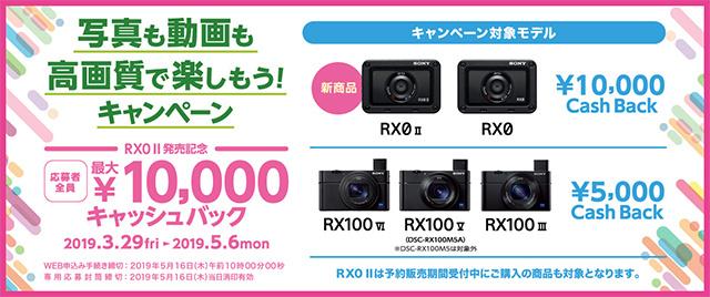 RX0II /RX0 や RX100M6 / M5 /M3、最大10,000円キャッシュバックの「写真も動画も高画質で楽しもう!キャンペーン」2019年5月6日(月)まで開催。申込み締め切りを6月14日(金)に更新。