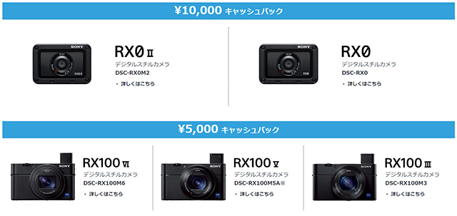 RX0II /RX0 や RX100M6 / M5 /M3など、最大10,000円キャッシュバックの ...