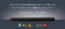 サブウーファーを内蔵したバースピーカー、最新音声フォーマット「Dolby Atmos」「DTS:X」に対応するサウンドバー「HT-X8500」を4月20日に発売。
