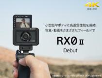 サイバーショット「RX0II」(DSC-RX0M2)、ソニーストアで3月29日10時より先行予約販売を開始!ソニーストアでお得に購入する方法。