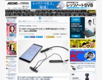 [ ASCII.jp x デジタル 掲載 ] ワンボタンでGoogleアシスタントを呼び出せるネックスピーカー:Xperia周辺機器