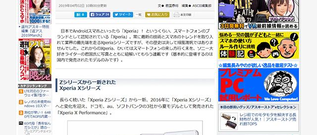 [ ASCII.jp x デジタル 掲載 ] Xperia Zシリーズを刷新した第一弾「Xperia X Performance」