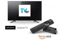 民放の見逃し配信サービス「TVer(ティーバー)」、 テレビでも利用できる 「TVer テレビアプリ」を2019年4月15日公開予定。Android TV 搭載BRAVIAで利用可能に。