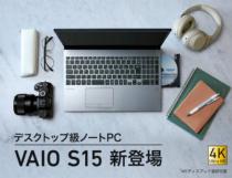 完全なるフルモデルチェンジを遂げた「VAIO S15」。4Kディスプレイ / UHD BD / Thunderbolt3 / 第8世代 Core Hプロセッサー/ DDR4 32GB / 高速SSD+大容量HDDを搭載するデスクトップ級ノートPC。