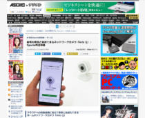 [ ASCII.jp x デジタル 掲載 ] 自宅の家族と会話できるネットワークカメラ「Arlo Q」:Xperia周辺機器
