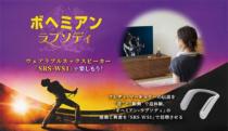 「ボヘミアン・ラプソディ」4月17日(水)Blu-ray/DVD発売&デジタル配信開始。アクティブスピーカー「SRS-WS1」で楽しもう!